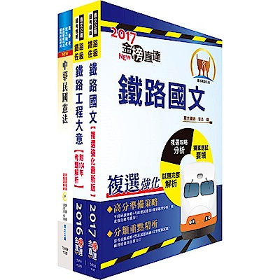 鐵路人員升資考試士晉佐(技術類)套書(選試鐵路工程)(贈題庫網帳號、雲端課程)