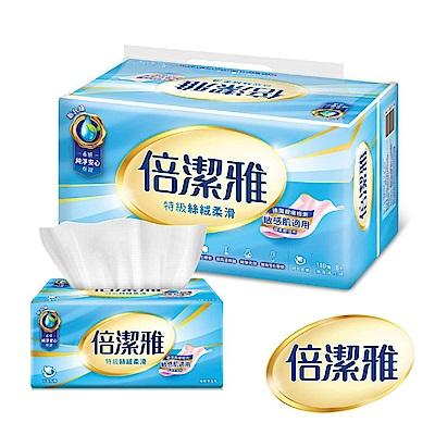 倍潔雅特級絲絨柔滑抽取式衛生紙110抽8包x10袋-5箱組