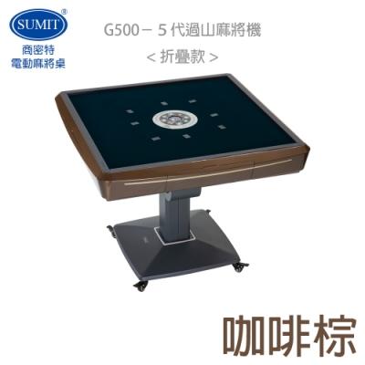 商密特 G500 5代旋風麻將機 折疊型 咖啡棕