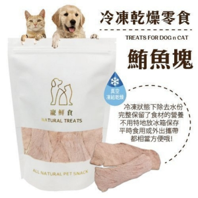 【任選五送一】寵鮮食《冷凍熟成犬貓零食-鮪魚塊50g》凍乾零食