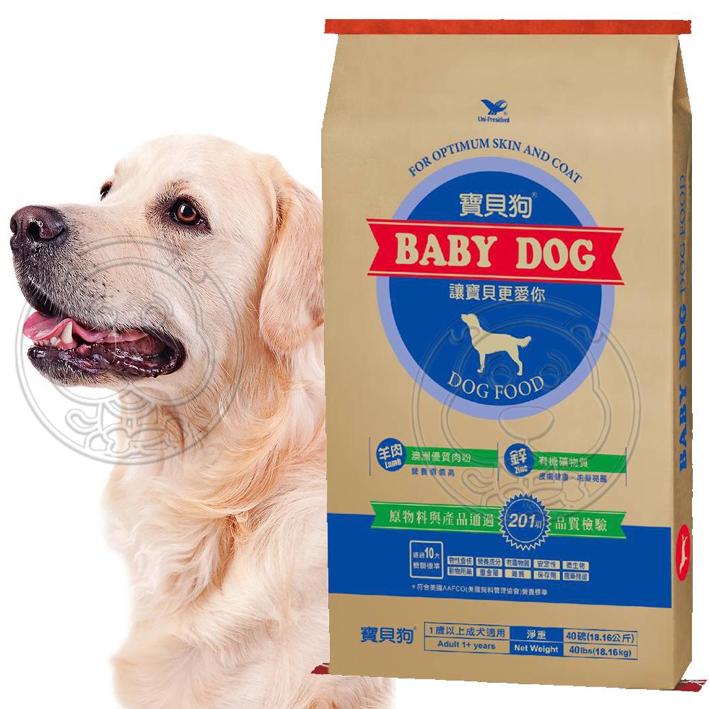 統一寶貝狗《全犬種》營養乾糧 40磅 (免運費+免扛送到家)