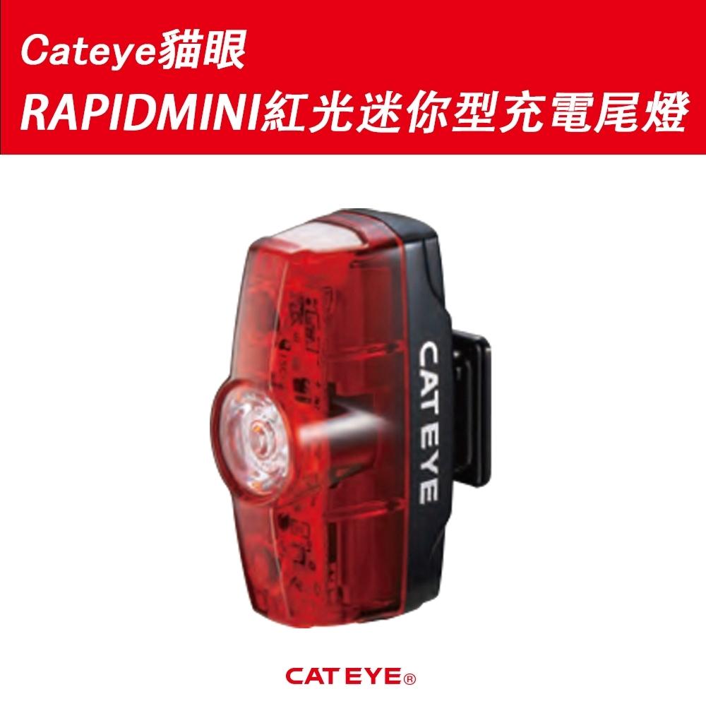 Cateye貓眼RAPIDMINI紅光迷你型充電尾燈TL-LD635-R
