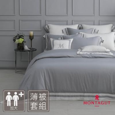 MONTAGUT-光澤灰-300織紗萊賽爾纖維天絲-薄被套床包組(加大)