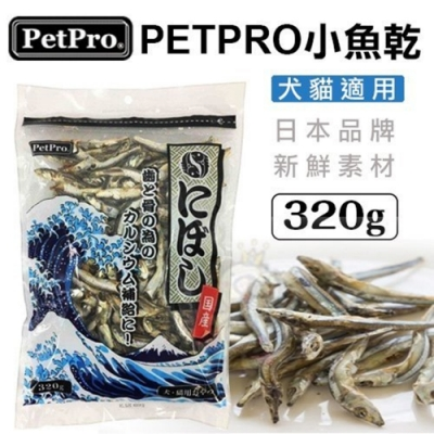 日本PET PRO《小魚乾》320g/包 犬貓適用零食