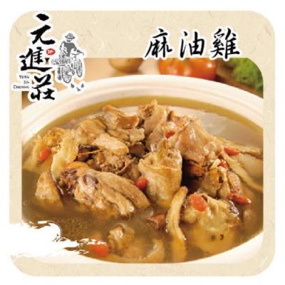 元進莊‧麻油雞(1200g/份,共兩份)