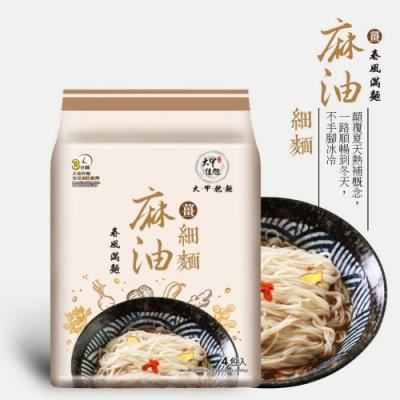 大甲乾麵 麻油薑細麵 (109gx4入)