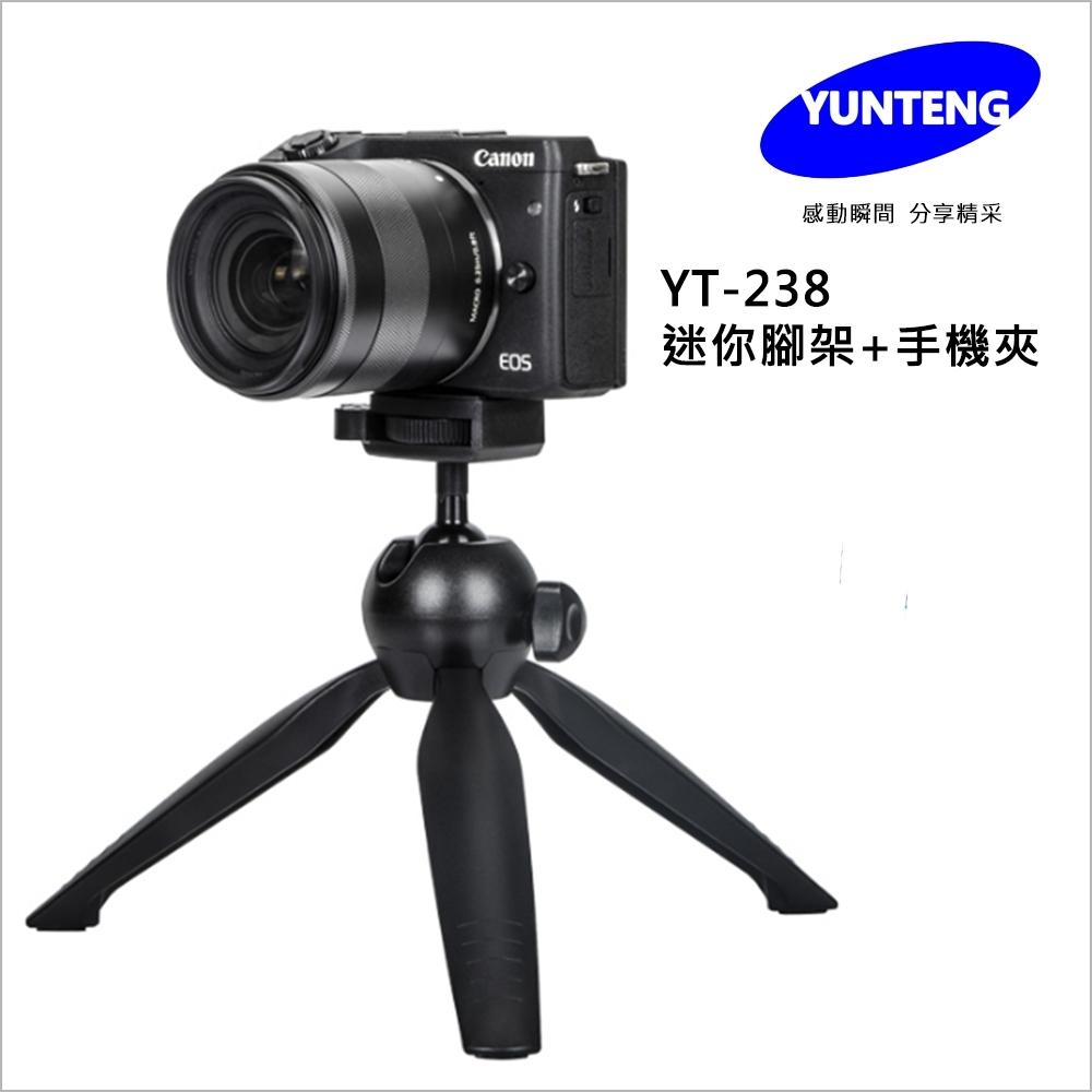 【Yunteng】雲騰YT-238 球型雲台迷你腳架+手機夾    手機/相機通用