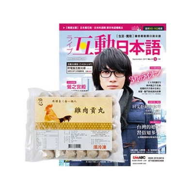 Live互動日本語 1年12期(電腦互動學習下載序號卡+朗讀CD)贈 田記雞肉貢丸(3包)