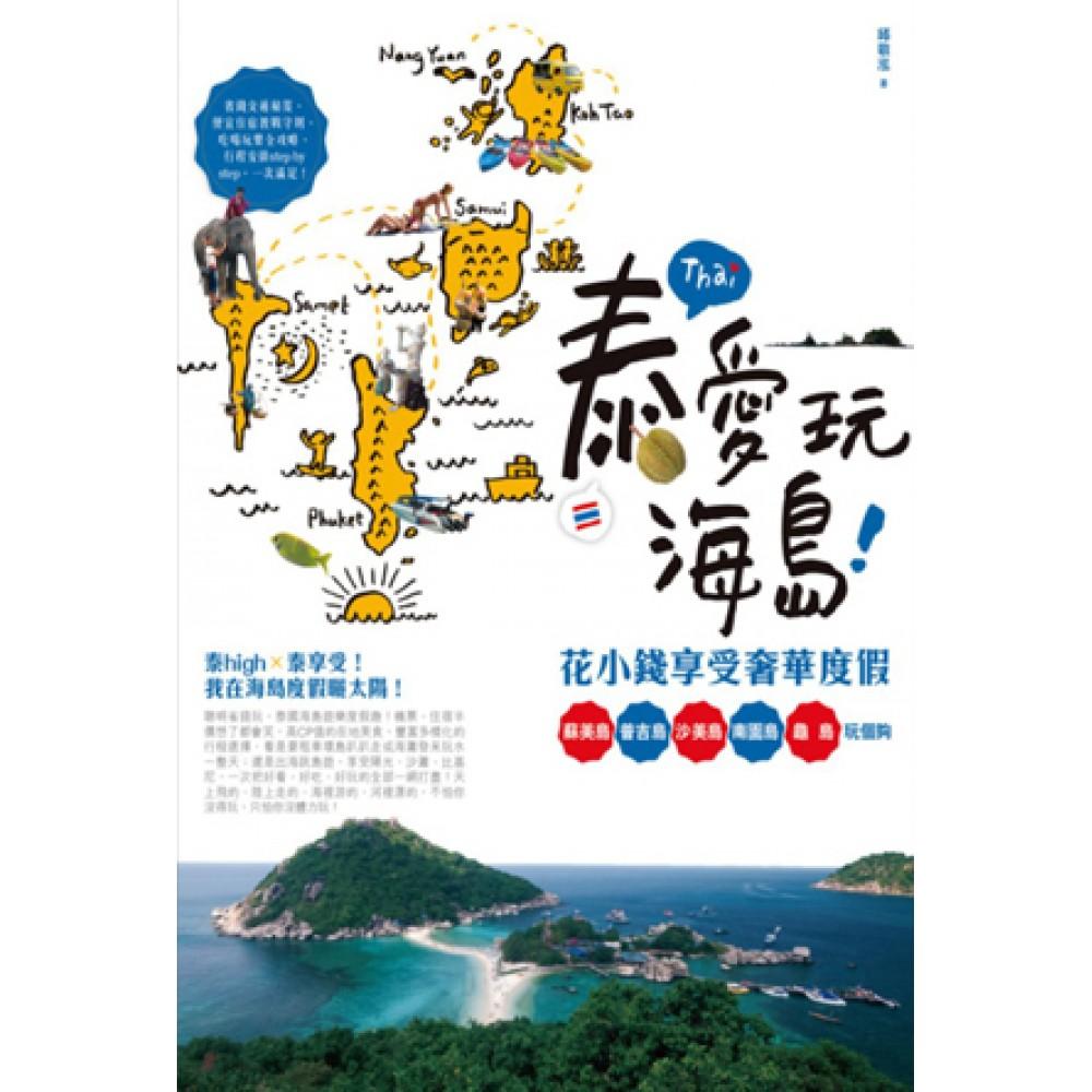 泰愛玩海島!花小錢享受奢華度假:蘇美島、普吉島、沙美島、南園島、龜島玩個夠