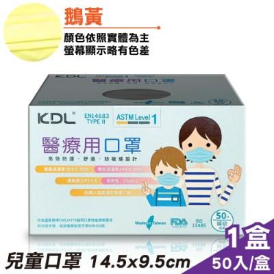 KDL豐本 兒童醫療用口罩(鵝黃/天藍/薰衣草紫) 50入/盒