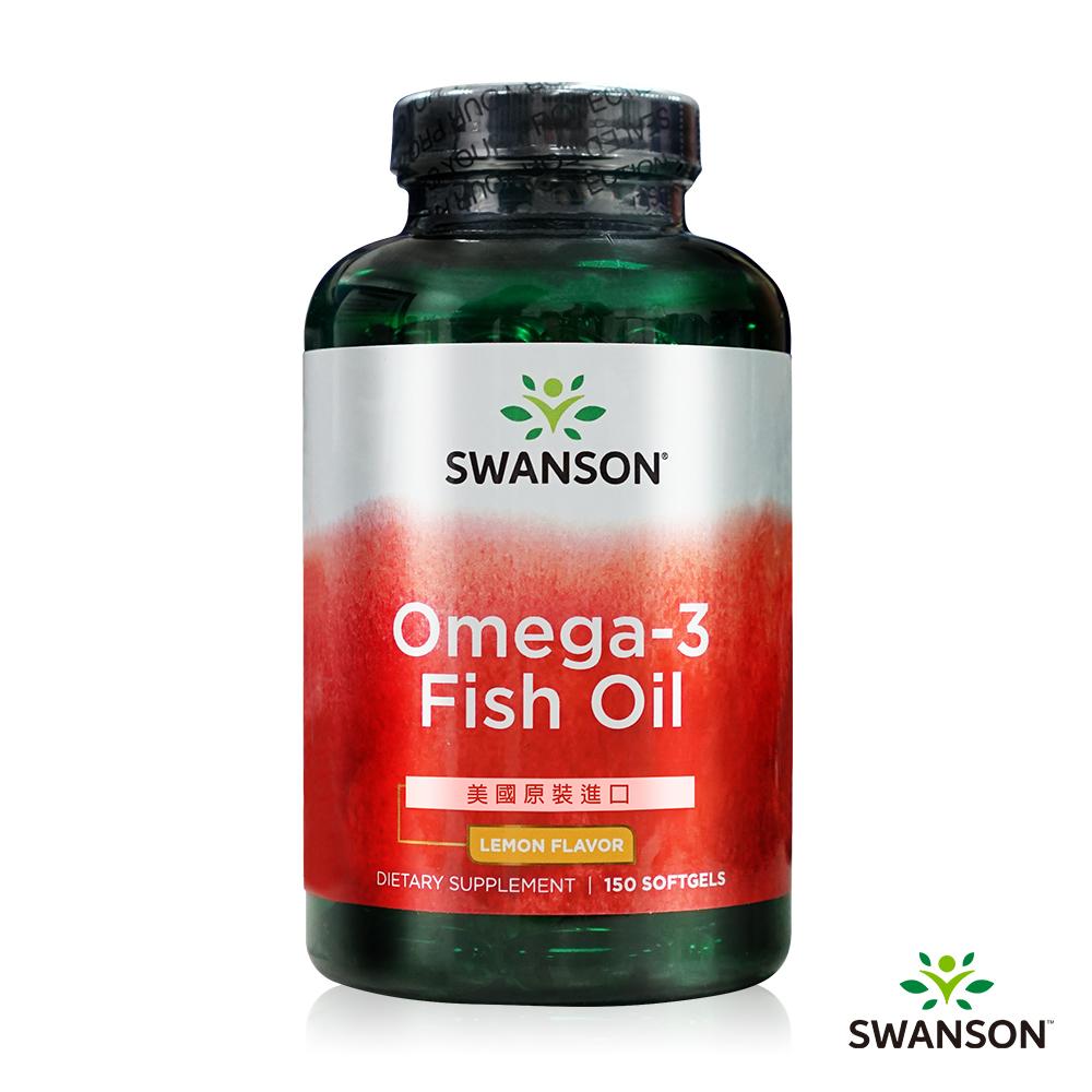 Swanson 斯旺森 檸檬風味OMEGA-3 魚油膠囊(150顆*1瓶)