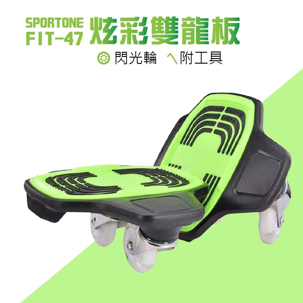 SPORTONE FIT-47 炫彩雙龍板 閃光輪 附工具 product image 1
