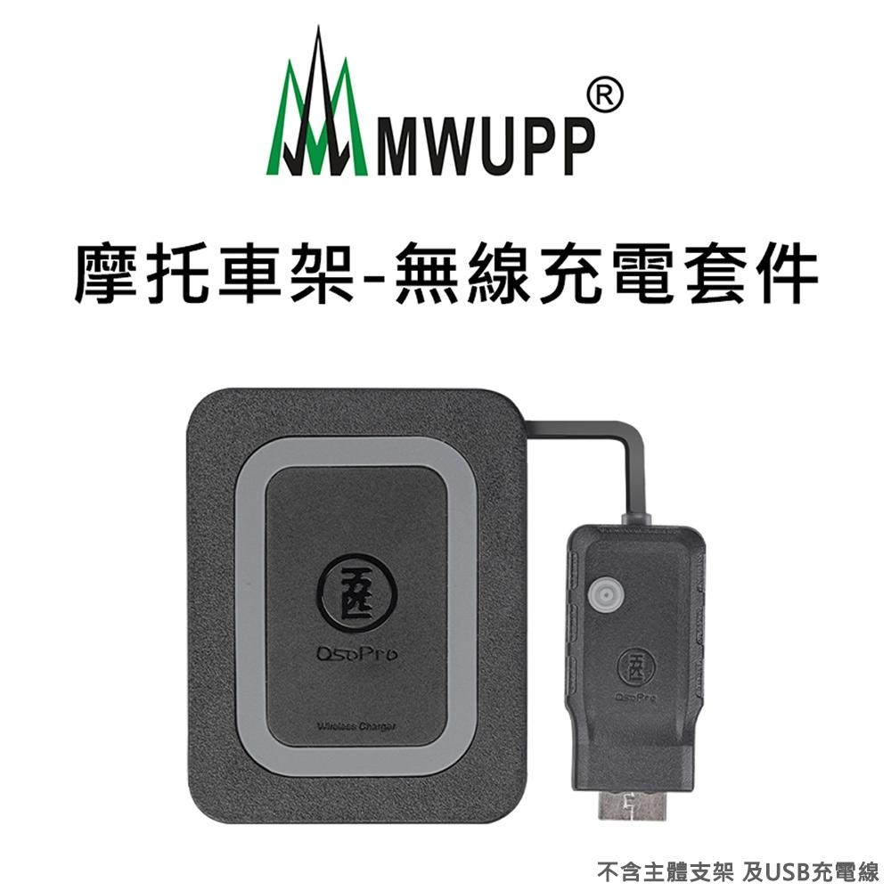 【五匹MWUPP】摩托車架-無線充電套件(需另外加購 支架及USB充電套件)