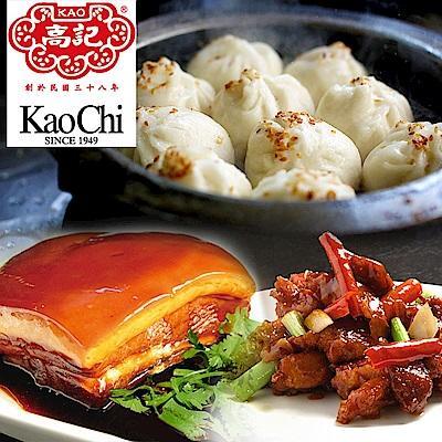 (台北)高記上海料理4人分享套餐