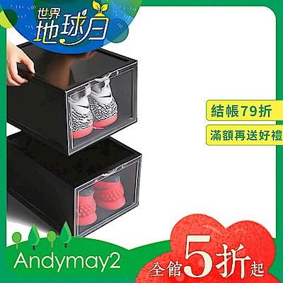 ANDYMAY2 高端品質抗UV磁吸式鞋盒