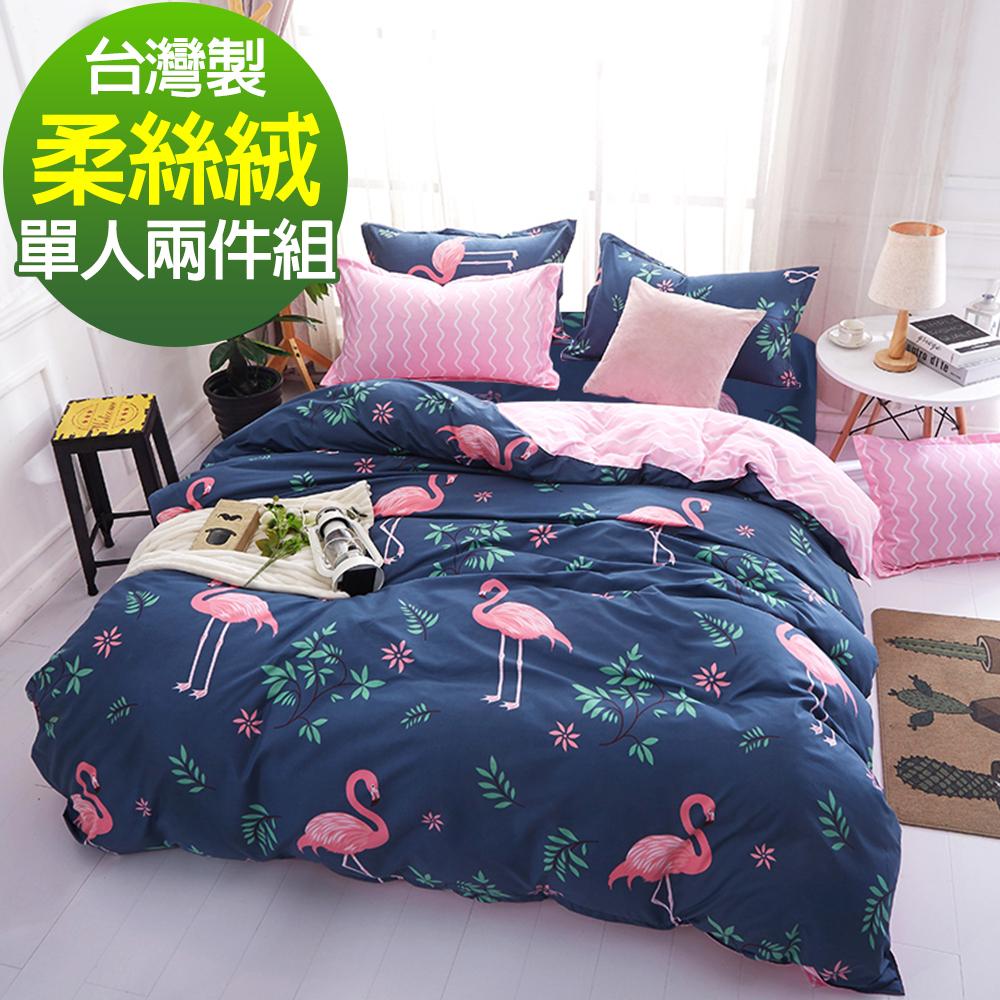 9 Design 火烈鳥 柔絲絨磨毛 單人枕套床包兩件組 台灣製