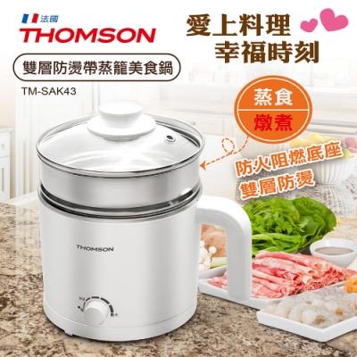 THOMSON 雙層防燙帶蒸籠美食鍋 TM-SAK43