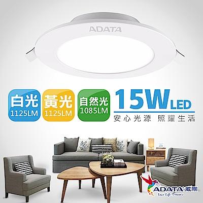 ADATA威剛 15W LED超薄嵌燈_15cm嵌入孔(白光/黃光/自然光)