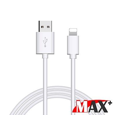 MAX+ Apple lightning 8pin 2.1A 快速充電傳輸線 1M/白