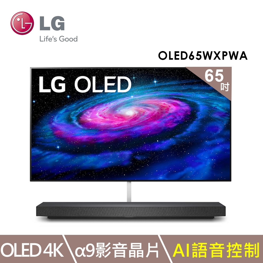 【客訂商品】LG樂金 65型(4K) AI語音物聯網電視 OLED65WXPWA