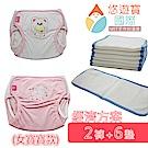 【悠遊寶國際】MIT環保布尿布經濟組(女寶寶2褲+6墊)