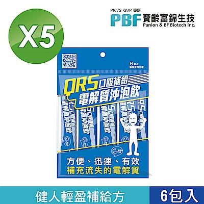 【寶齡富錦】ORS口服補給電解質沖泡飲 5入