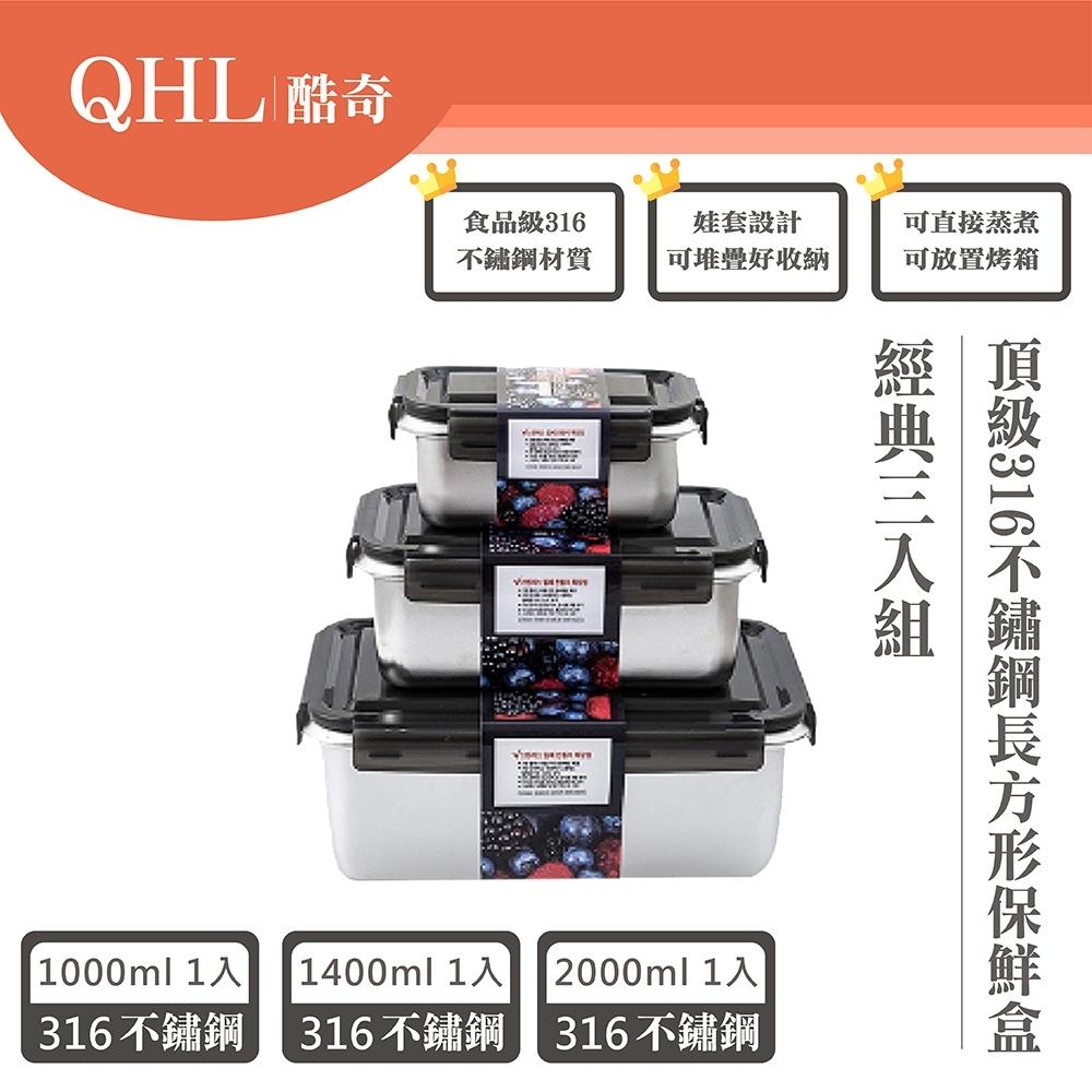 【QHL 酷奇】#316醫療級不鏽鋼輕量保鮮盒熱銷三件組-(1000ML+1400ML+2000ML)