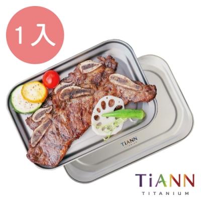 TiANN 鈦安純鈦餐具 多功能方形鈦烤盤/餐盤/小鈦砧板(快)