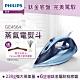 Philips 飛利浦 Azur蒸氣熨斗 GC4564 product thumbnail 1