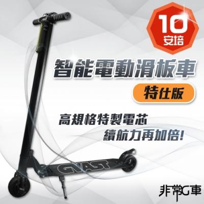 【非常G車】AX5V 5.5吋 電動摺疊滑板車 10.4AH 續航特仕版