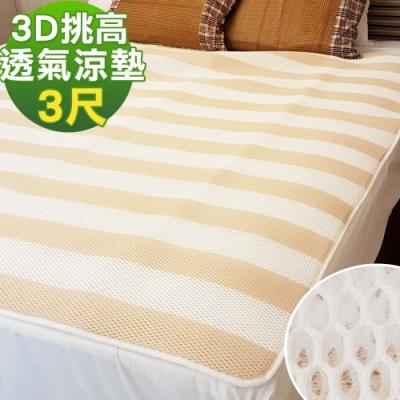 凱蕾絲帝 3D挑高透氣 可水洗 高支撐循環散熱床墊/涼墊(米) 單人3尺