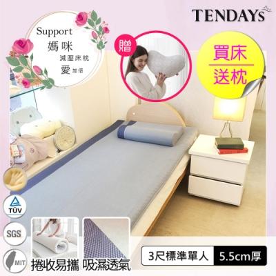 5.5cm單人玩色柔眠記憶棉床墊