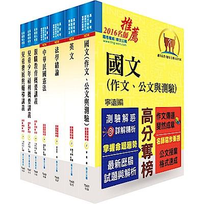 社會福利工作人員考試四等(保育人員)套書(贈題庫網帳號1組)