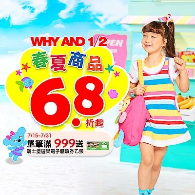 [春夏一起68折] WHY AND 1/2 童裝/襪子/鞋款/配件67元起!長高換裝買起來!單筆滿額送遊樂體驗券