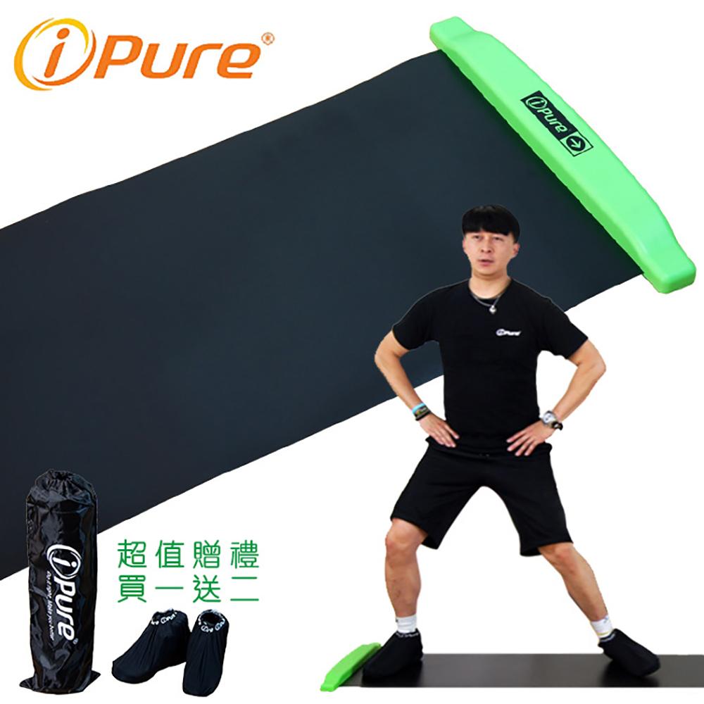 i-pure 熱身滑步器 /滑板/滑步墊/滑墊