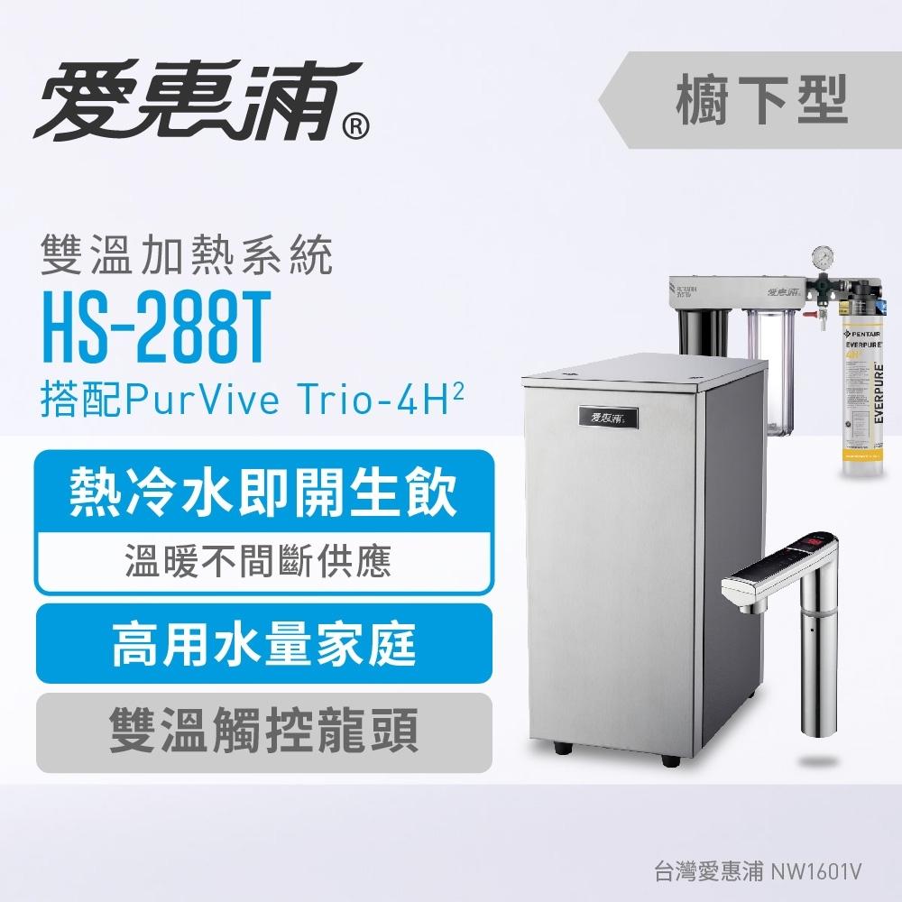 愛惠浦 HS288T+PURVIVE Trio-4H2雙溫系統三道式廚下型淨水器(到府安裝)