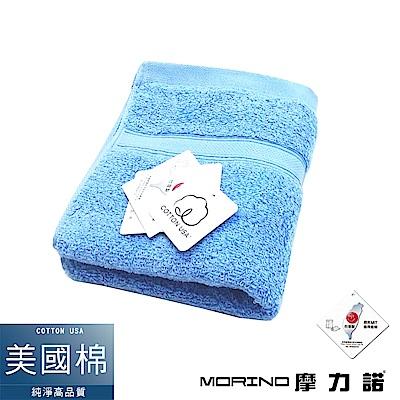 MORINO摩力諾 美國棉素色緞條毛巾- 淺藍