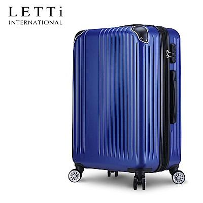 LETTi 星燦光芒 25吋漸消質感可加大行李箱(寶石藍)