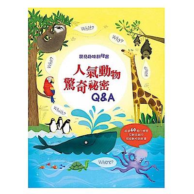 驚奇趣味翻翻書 人氣動物驚奇秘密Q&A