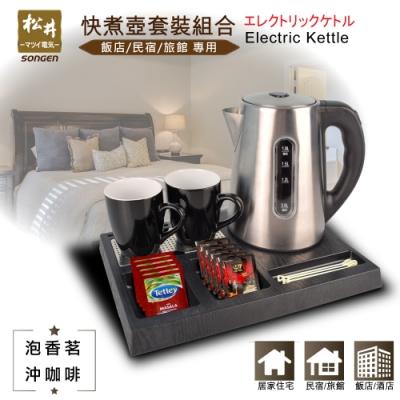 SONGEN松井 まつい快煮壺套裝組合/旅館電水壺(KR-1320)