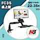 NB FC35/22-35吋桌上型氣壓式液晶螢幕架《適用電競螢幕》 product thumbnail 1