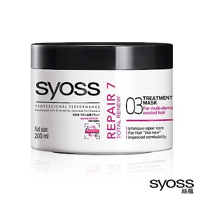 syoss 絲蘊 深層修護髮膜200ml