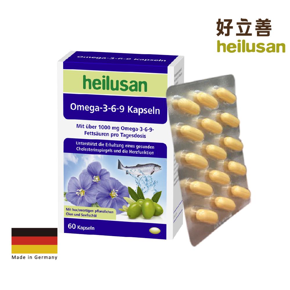 德國 好立善 Omega 3-6-9 必需脂肪酸 魚油+亞麻仁油+月見草油 (60粒)
