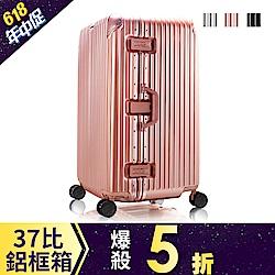 Sport運動版PC鋁框旅行箱 29吋行李箱