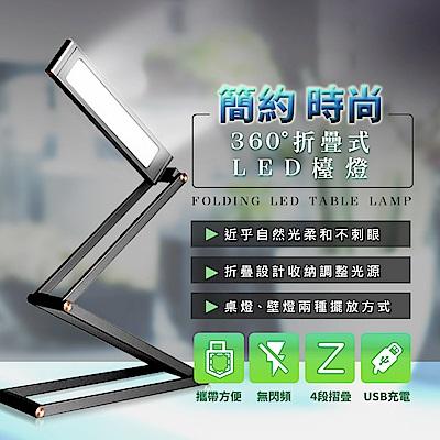 【FJ】攜帶式百變旋轉LED折疊檯燈(家中必備)