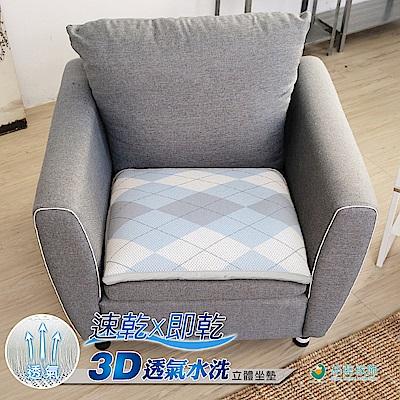 【格藍傢飾】水洗速乾3D透氣坐墊1人座-菱格紋(15mm)