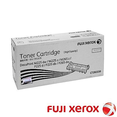 官VIP-FujiXerox黑白225/265原廠黑色高容量碳粉CT202330(2.6K