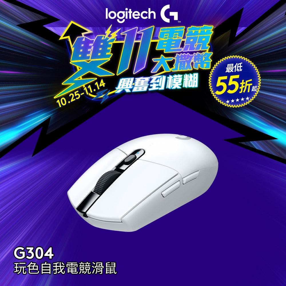 羅技 G304 無線電競滑鼠-白色