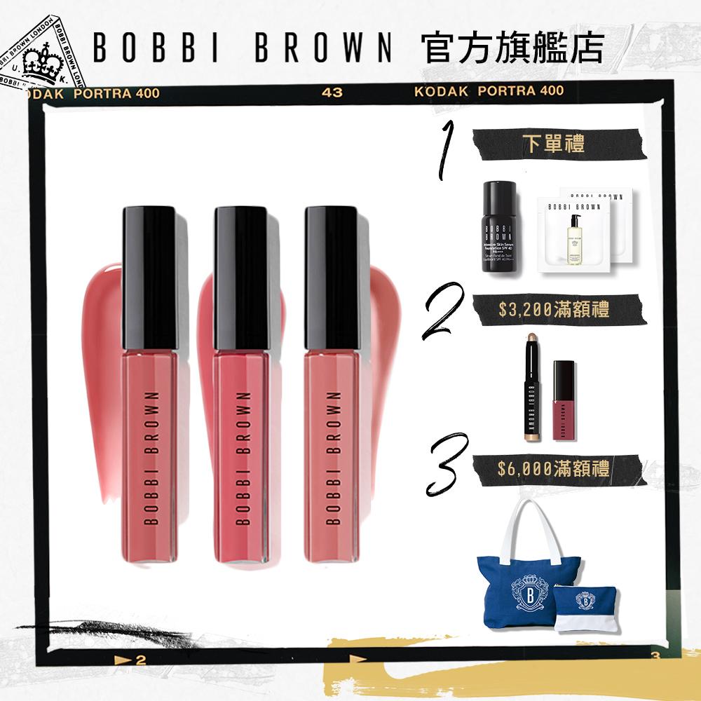 【官方直營】Bobbi Brown 芭比波朗 迷戀輕吻豐唇露三色珍藏版