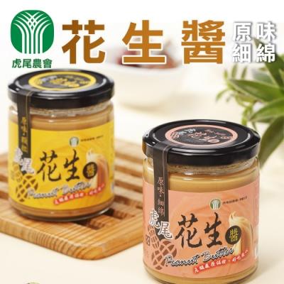 【虎尾農會】花生醬(原味-細綿)  (240g x3罐)